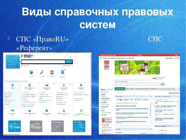 Виды справочных правовых систем СПС «ПравоRU» СПС «Референт»