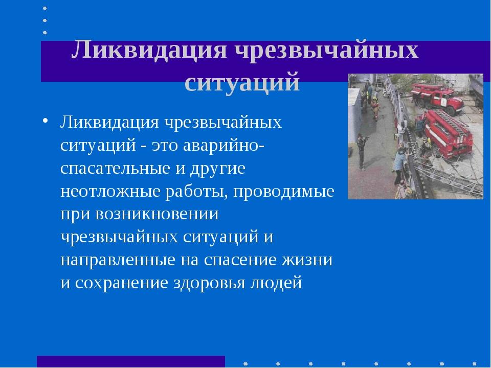 Презентация Защита Населения От Чс Техногенного Характера