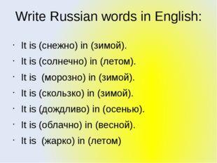 Write Russian words in English: It is (снежно) in (зимой). It is (солнечно) i
