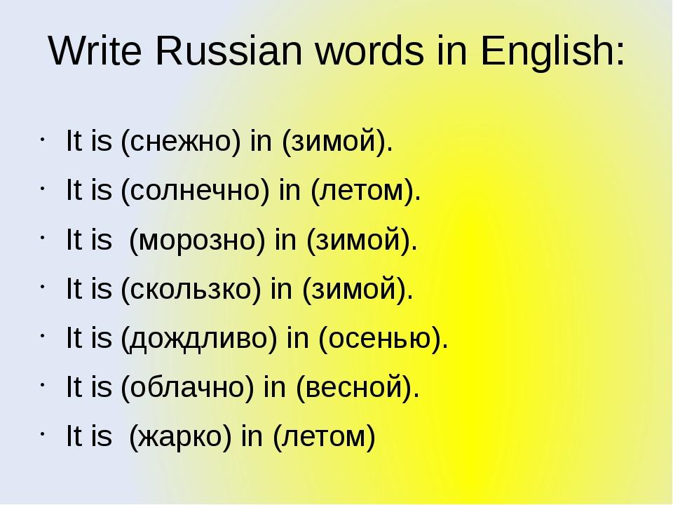 Write Russian words in English: It is (снежно) in (зимой). It is (солнечно) i...