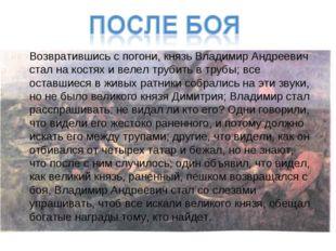 Возвратившись с погони, князь Владимир Андреевич стал на костях и велел труби