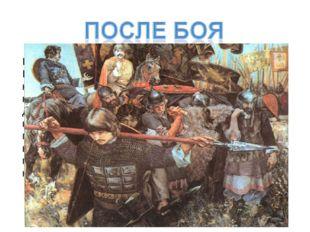 Войско рассеялось по полю… Наконец двое ратников, уклонившись в сторону, нашл