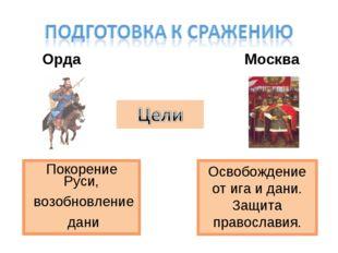Покорение Руси, возобновление дани Освобождение от ига и дани. Защита правос