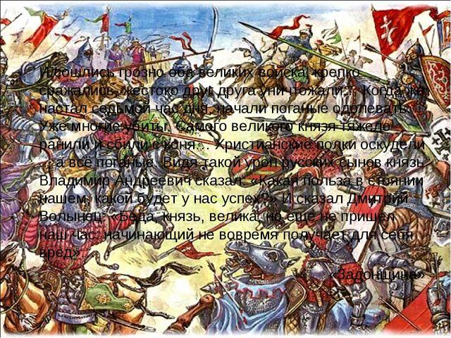И сошлись грозно оба великих войска, крепко сражались, жестоко друг друга ун...