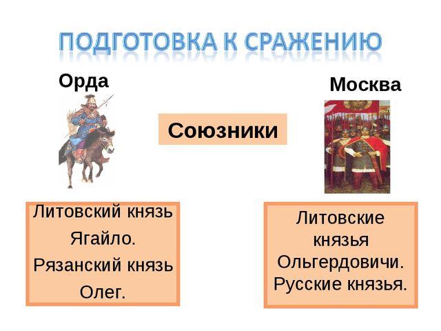 Орда Москва Союзники Литовский князь Ягайло. Рязанский князь Олег. Литовские...