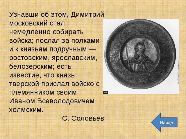 Узнавши об этом, Димитрий московский стал немедленно собирать войска; послал...