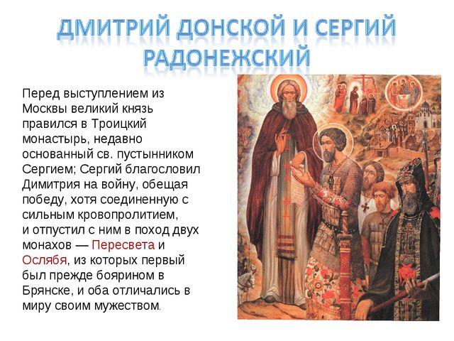 Перед выступлением из Москвы великий князь правился в Троицкий монастырь, не...