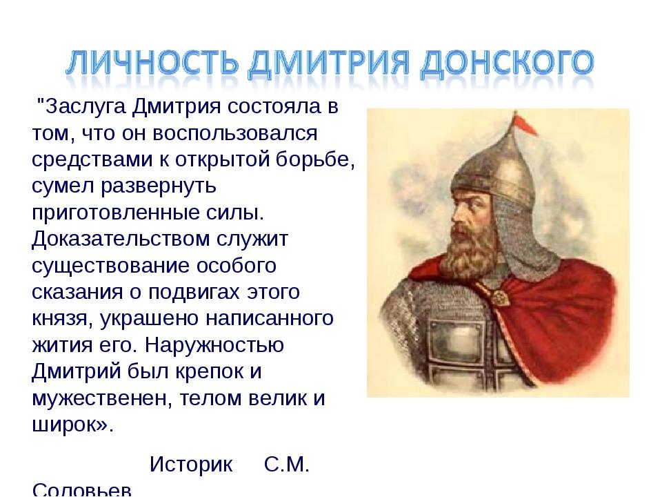 """""""Заслуга Дмитрия состояла в том, что он воспользовался средствами к открытой..."""
