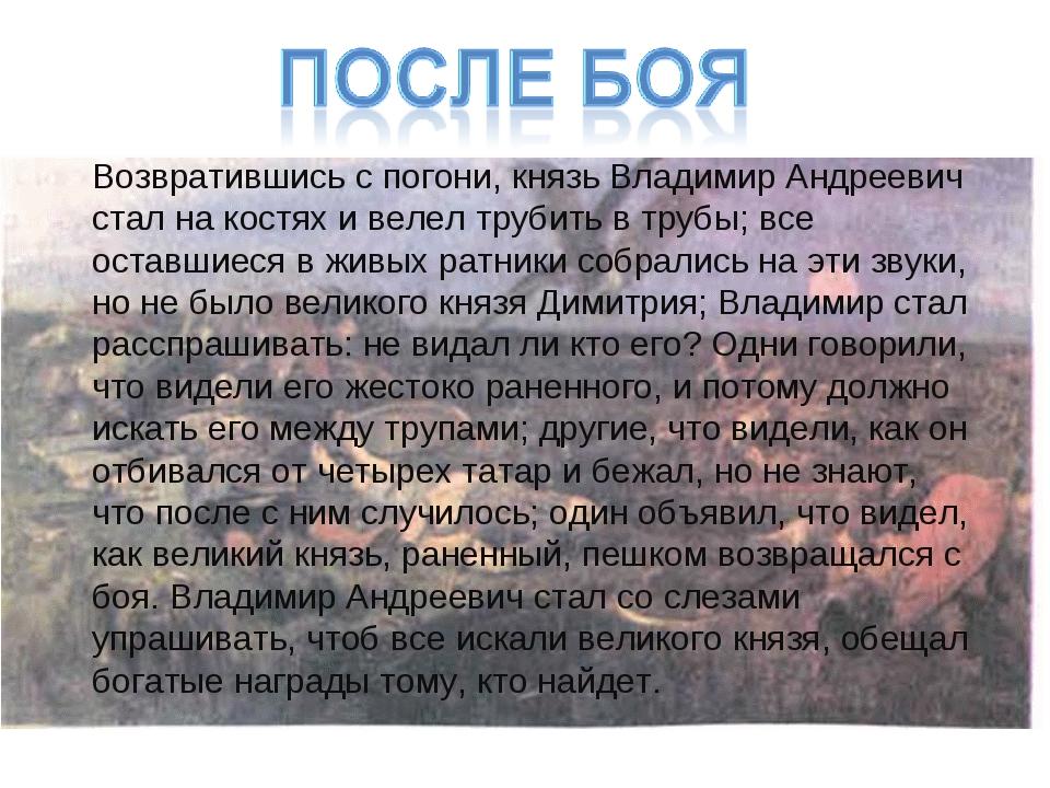 Возвратившись с погони, князь Владимир Андреевич стал на костях и велел труби...