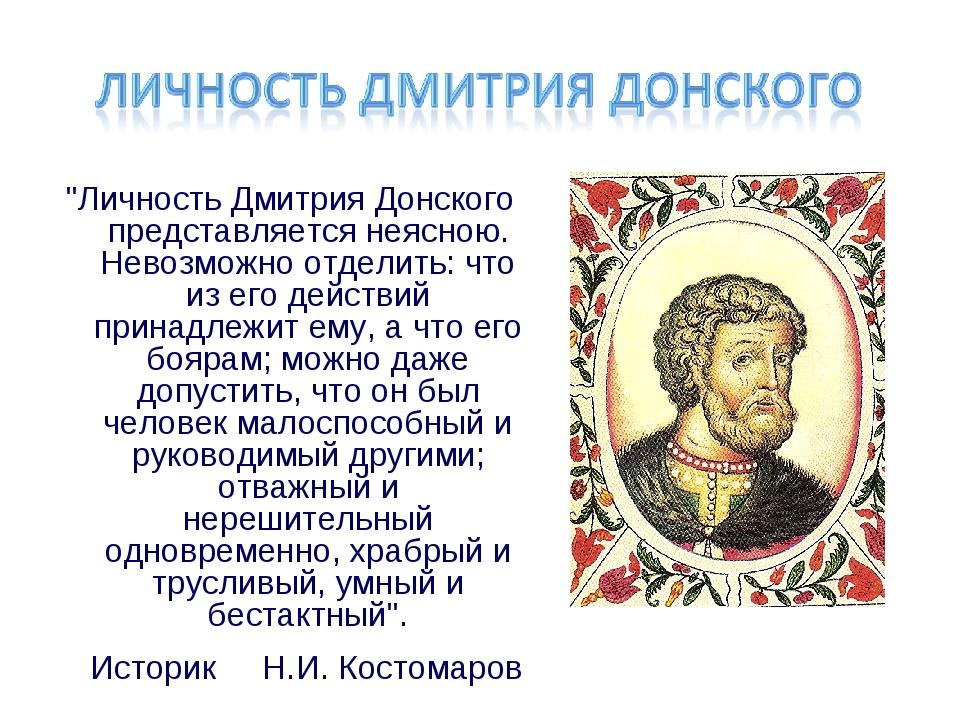 """""""Личность Дмитрия Донского представляется неясною. Невозможно отделить: что и..."""