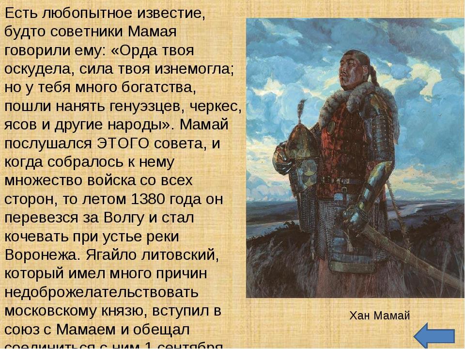 Есть любопытное известие, будто советники Мамая говорили ему: «Орда твоя оску...