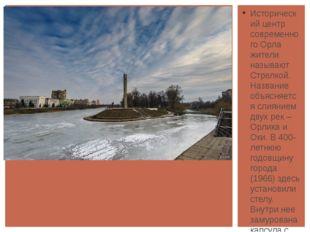 Исторический центр современного Орла жители называют Стрелкой. Название объя