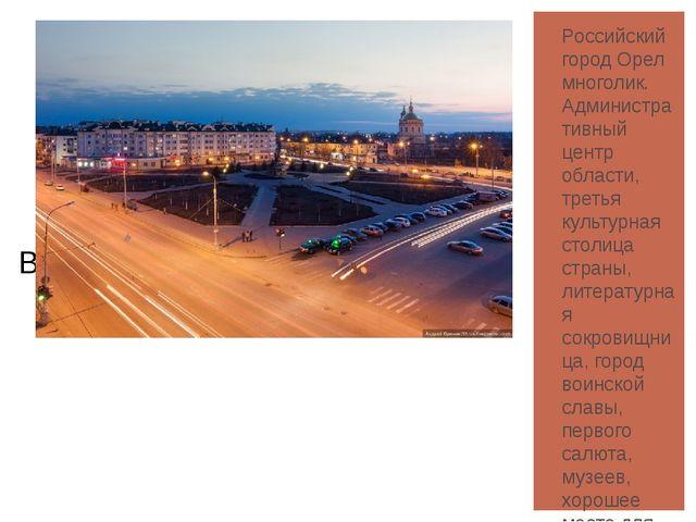 Российский город Орел многолик. Административный центр области, третья культу...