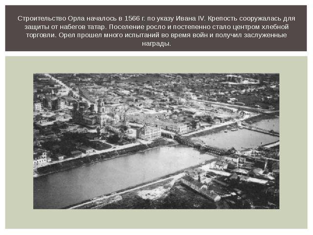 Строительство Орла началось в 1566 г. по указу Ивана IV. Крепость сооружалас...