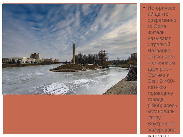 Исторический центр современного Орла жители называют Стрелкой. Название объя...