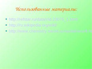 Использованные материалы: http://refstar.ru/data/r/id.23075_1.html http://ru.