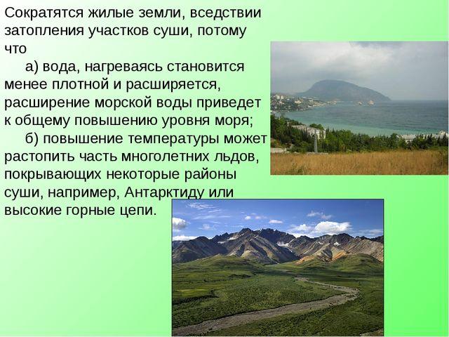 Сократятся жилые земли, вседствии затопления участков суши, потому что а) вод...
