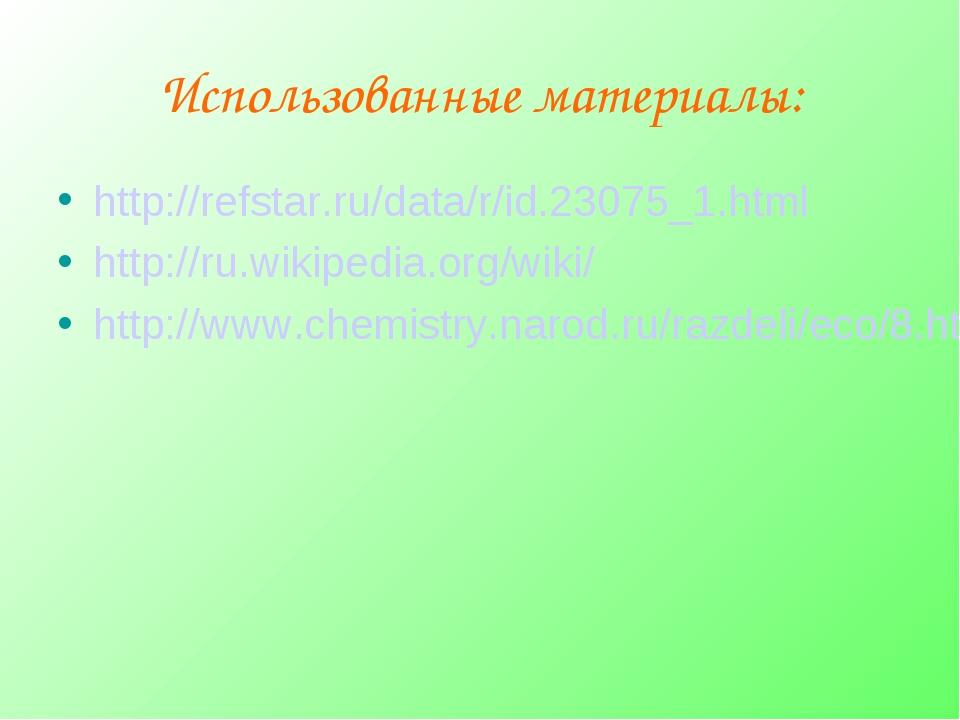 Использованные материалы: http://refstar.ru/data/r/id.23075_1.html http://ru....
