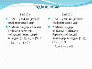 Өздік жұмыс 1 нұсқа 1. 2х + у = 4 теңдеуінің графигін сызыңдар. 2. Мына санда