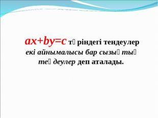 ах+bу=с түріндегі тендеулер екі айнымалысы бар сызықтық теңдеулер деп аталады.