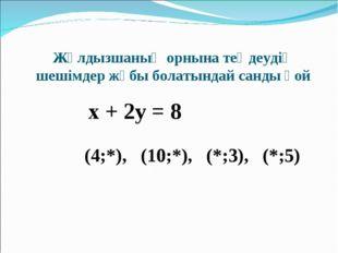 Жұлдызшаның орнына теңдеудің шешімдер жұбы болатындай санды қой х + 2у = 8 (4