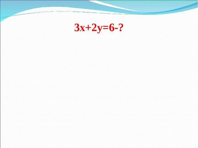 3х+2у=6-?