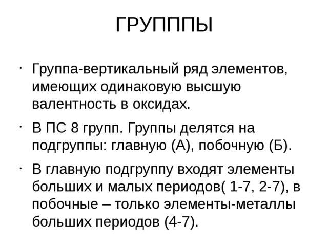 ГРУПППЫ Группа-вертикальный ряд элементов, имеющих одинаковую высшую валентно...