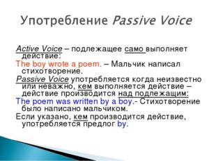 Active Voice – подлежащее само выполняет действие: The boy wrote a poem. – Ма