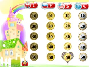 A Pretty Penny Кругленькая сумма to the game field 50 Play Blitz- Game And G