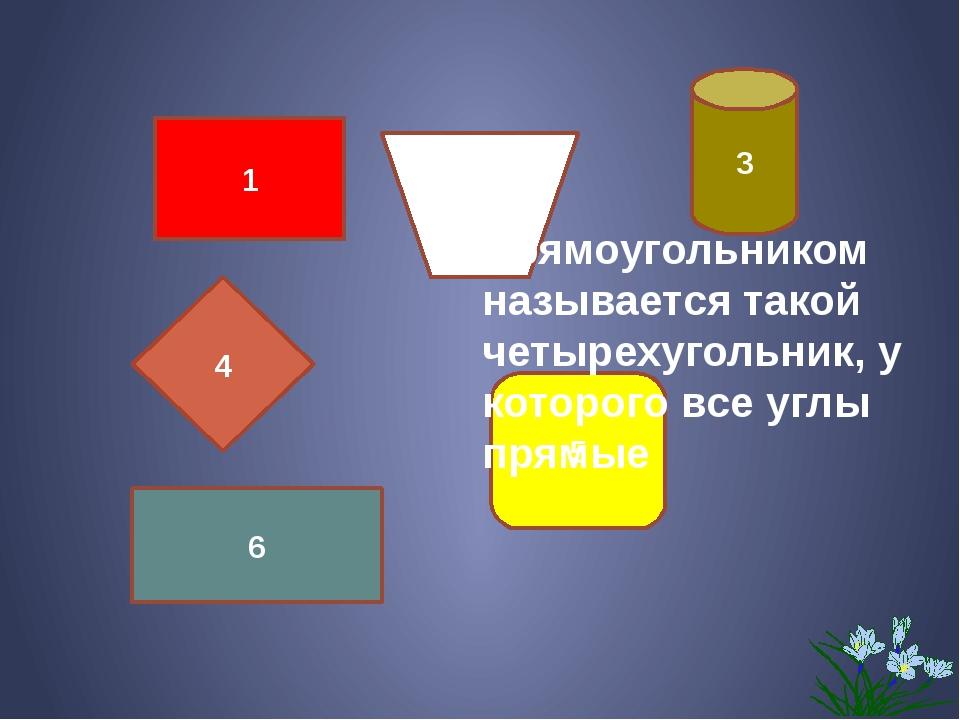 6 5 4 3 2 1 Прямоугольником называется такой четырехугольник, у которого все...