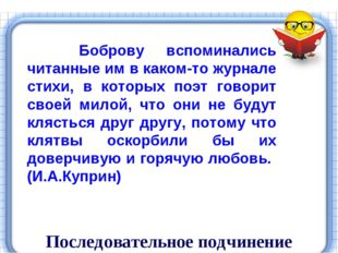 Боброву вспоминались читанные им в каком-то журнале стихи, в которых поэт г