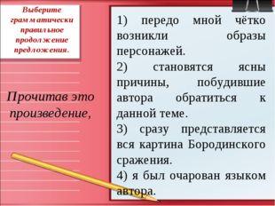 Выберите грамматически правильное продолжение предложения. Прочитав это произ