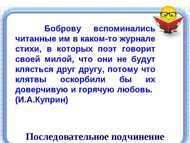 Боброву вспоминались читанные им в каком-то журнале стихи, в которых поэт г...