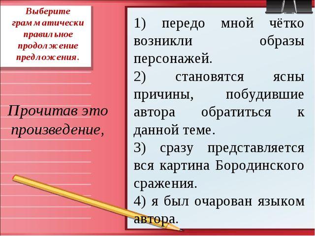 Выберите грамматически правильное продолжение предложения. Прочитав это произ...