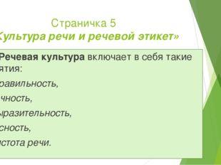 Страничка 5 «Культура речи и речевой этикет» Речевая культура включает в себя