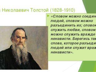 Лев Николаевич Толстой (1828-1910) «Словом можно соединить людей, словом можн
