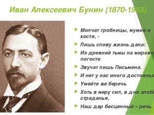 Иван Алексеевич Бунин (1870-1953) Молчат гробницы, мумии и кости, - Лишь слов