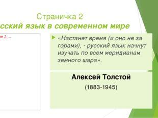Страничка 2 Русский язык в современном мире «Настанет время (и оно не за гора