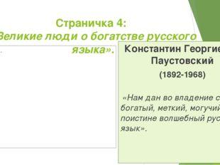 Страничка 4: «Великие люди о богатстве русского языка». Константин Георгиевич