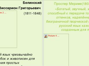 Проспер Мериме(1803-1870) «Богатый, звучный, живой,… способный к передаче то