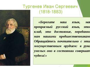 Тургенев Иван Сергеевич (1818-1883) «Берегите наш язык, наш прекрасный русски