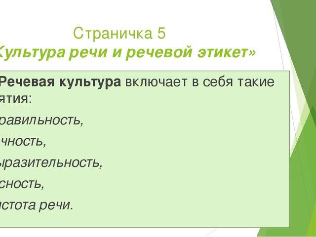 Страничка 5 «Культура речи и речевой этикет» Речевая культура включает в себя...