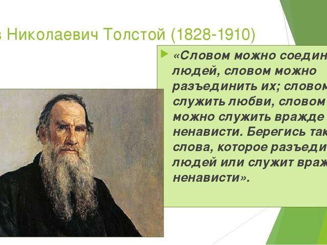 Лев Николаевич Толстой (1828-1910) «Словом можно соединить людей, словом можн...