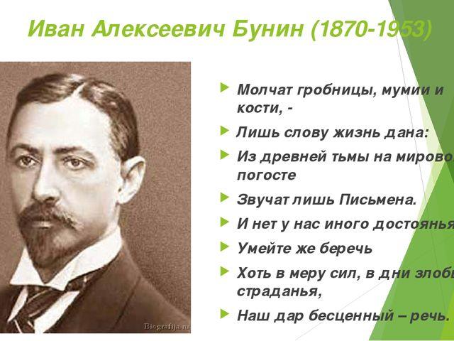 Иван Алексеевич Бунин (1870-1953) Молчат гробницы, мумии и кости, - Лишь слов...