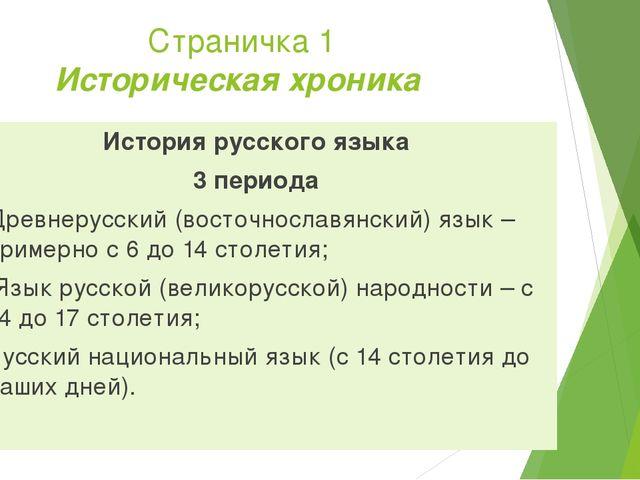 Страничка 1 Историческая хроника История русского языка 3 периода Древнерусск...