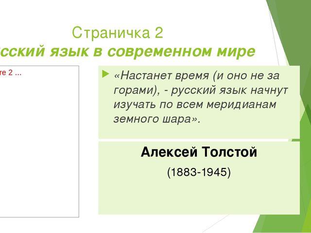 Страничка 2 Русский язык в современном мире «Настанет время (и оно не за гора...