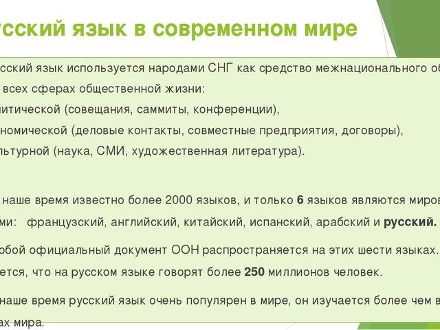 Русский язык в современном мире Русский язык используется народами СНГ как ср...