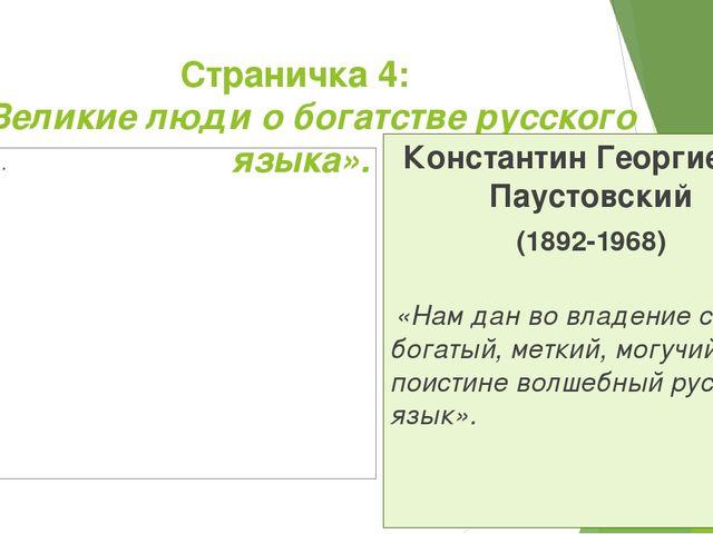 Страничка 4: «Великие люди о богатстве русского языка». Константин Георгиевич...