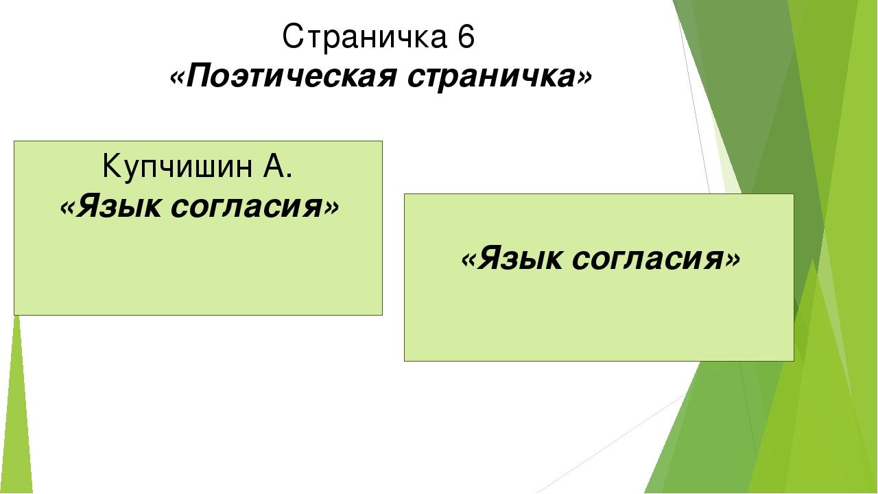 Купчишин А. «Язык согласия» Страничка 6 «Поэтическая страничка» «Язык согласия»