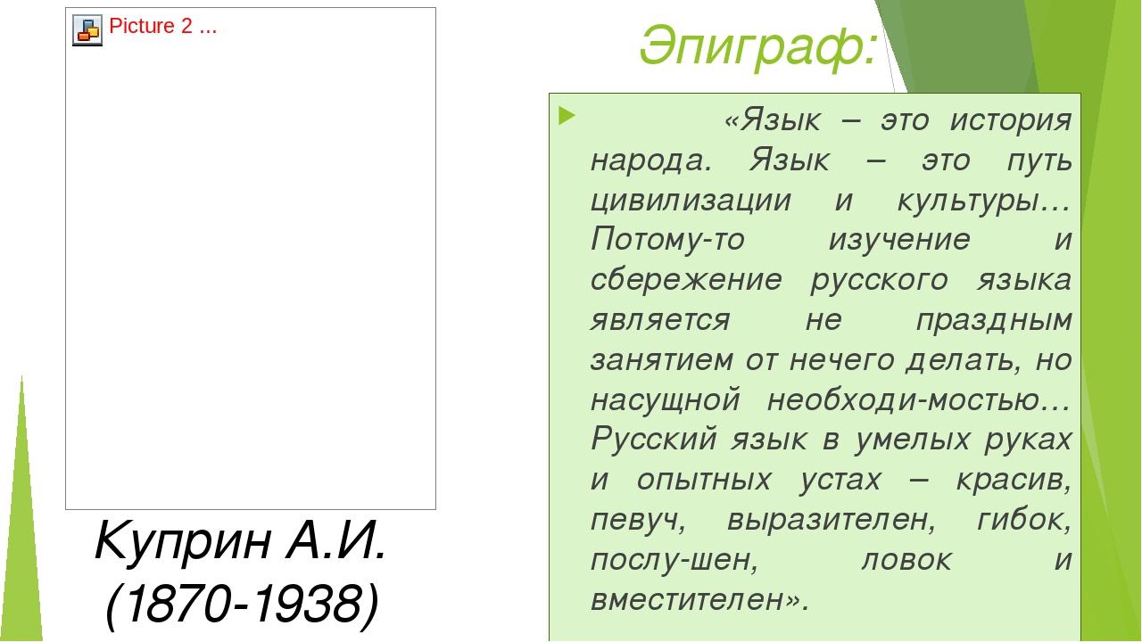 Эпиграф: «Язык – это история народа. Язык – это путь цивилизации и культуры…...